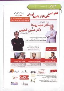 کنفرانس ملی بازاریابی